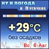 Ну и погода в Пугачеве - Поминутный прогноз погоды